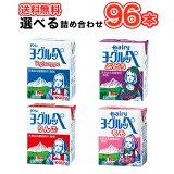 南日本酪農協同 デーリィ 選べるよりどり4ケース ヨーグルッペ/りんご/ぶどう/もも 200ml各種 24本入/4ケース 紙パックセット 送料無料