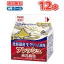雪印 メグミルク フレッシュ 北海道産生クリーム使用 200ml×12本 【クール便】送料無料 ケーキ クッキー お菓子