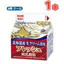雪印 メグミルク フレッシュ 北海道産生クリーム使用 200ml×1本 【クール便】ケーキ クッキー お菓子