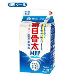 雪印 メグミルク 毎日骨太MBP【500ml×20本入】 クール便  送料無料 〔雪印 毎日骨太 MBP クール便 乳製品 牛乳〕