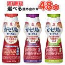 雪印 メグミルク 3種類から選べる4種類×12本/48本入り...