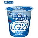 明治 プロビオ ヨーグルト LG21★食べるタイプ「低脂肪」