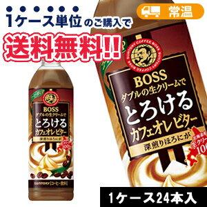 サントリー BOSS ボス とろけるカフェオレ ビター 500mlペット 24本入〔カフェオレ ペットボトル 500ミリ〕
