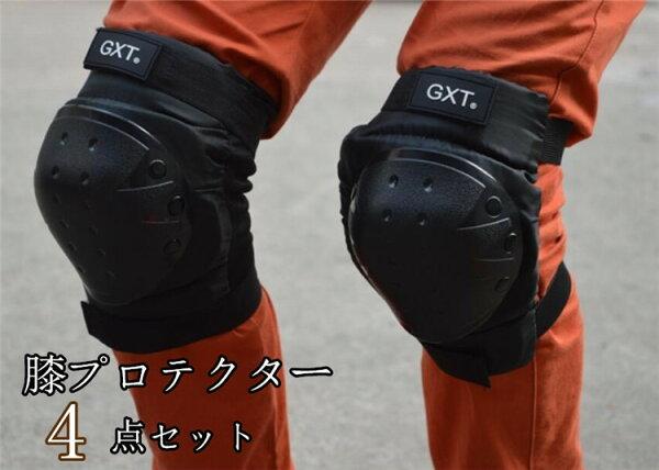 膝プロテクター肘プロテクター4点セットプロテクター膝オートバイ自転車バイク用パッド耐衝撃通気性防風性膝パッド肘パッドスケボー保護