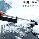 スコップ 雪かき 除雪 軽量 冬 携帯 車載 車用 角 雪か