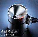 星光産業:灰皿 車 アッシュトレイ キルト調 ソーラーキルトアッシュ タバコ 吸い殻/ED-214