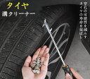 送料無料 タイヤストーンリムーバー タイヤ ホイール タイヤ溝クリーナー ツール 小石 溝 取り除き タイヤ交換 ヘラ 砂利 手入れ 石除去 多機能 車掃除 車載用