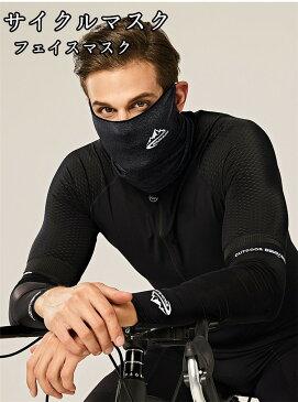 フェイスマスク フェイスカバー サイクル サイクルマスク 冷感 スポーツ UV 日焼け 耳掛け 大人子供兼用 バイク ゴルフ ランニング 速乾 夏用