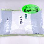 宇治抹茶 抹茶 五十鈴 1kg袋 薄茶 緑茶 粉末 最上級業務用 製菓用 食品加工用 製菓用抹茶