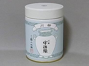 川柳 宇治緑 150g缶
