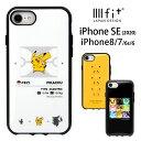 ポケットモンスター IIIIfit iPhone SE 第2世代 iPhone8 iPhone7 ケース ピカチュウ ブイズ ス……