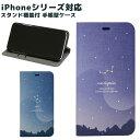Constellation iPhone X iPhone8 iPhone7 手帳型スマホケース iPhone6s iPhone5s カードポケッ……