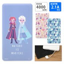 【PSE適合品】アナと雪の女王 モバイルバッテリー 2.1A