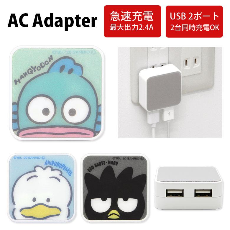 バッテリー・充電器, AC式充電器  AC USB 2 2.4A 2