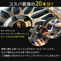 ガラコート ホイールコーティング 【欧州車オーナーの方へ ブレーキダストを寄せ付けない】 ホイール専用 ガラスコーティング剤 50ml ホイール約20本分 (ホイール専用ガラスコーティングセット)