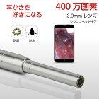 耳かき3.9mmカメラ超小型レンズ耳鏡200万画素LED日本初プレゼント