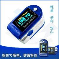 【2月3日より順次発送】 限定100個 血中酸素濃度計 測定器 脈拍計 酸素飽和度 心拍計 指脈拍 指先 酸素濃度計 高性能 高機能 正規代理店 家庭用 【日本語説明書付き】