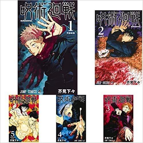 呪術廻戦コミック1〜15巻セット