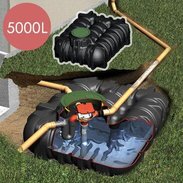 【地下埋設型 雨水タンク】アンダータンク 5000L <ガーデンセット> 倒れず、きれいな水が確保できるのは地下埋設型! ポンプでくみ上げて井戸、スプリンクラー、トイレ雑用水にも。震災・災害・非常時にも。 【雨水貯留施設】【送料無料】