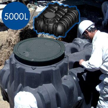 【地下埋設型 雨水タンク】アンダータンク 5000L <パーキングセット> 倒れず、きれいな水が確保できるのは地下埋設型! ポンプでくみ上げて井戸、スプリンクラー、トイレ雑用水にも。震災・災害・非常時にも。 【雨水貯留施設】【送料無料】