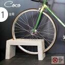 【自転車スタンド 1台用】置くだけですぐに使える!コンクリート製のおしゃれなシンプル自転車止め…
