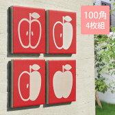 【デザインタイル】「アクセントタイル 100角 アップル 4枚セット」室内、屋外、庭対応。可愛いりんごの絵タイルです。インテリア 壁、床、エクステリアのDIYリフォームにお薦め! モザイクタイル、コースター、鍋敷き、インテリア雑貨としてもOK