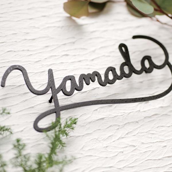 かわいい 手書き風 アイアン風ステンレス表札 「おしゃれ戸建て表札 フレンチ洋菓子店風のロゴ表札」