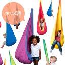 子供の 誕生日プレゼント にも最適。子供用 「La Siesta(ラ シェスタ) キッズ ハンギングチェア ヨキ 7色」【送料無料】こども用 ハンモック チェアハンモック ブランコ 室内 遊び おもちゃ お祝い ギフト 贈り物 入学祝い