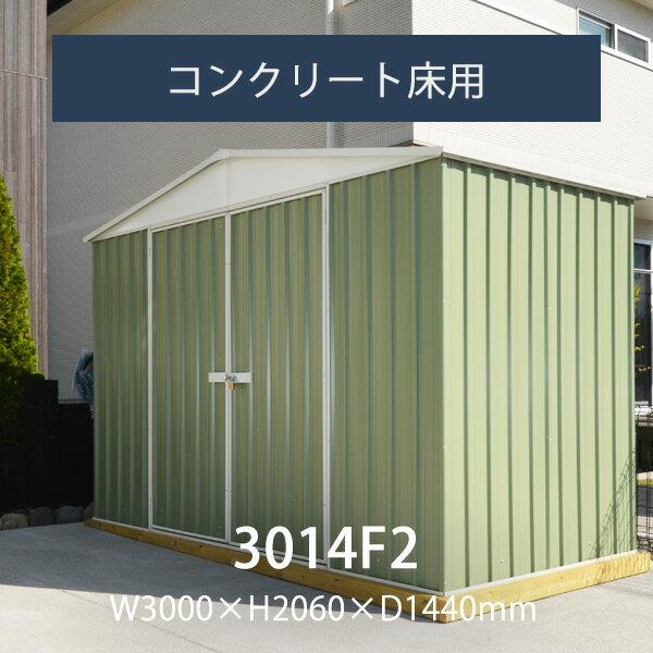 エクステリア・ガーデンファニチャー, 物置き  3014F2 DIY