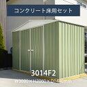 【送料無料対象外】「ユーロ物置3014F2:コンクリート床用セット」【...
