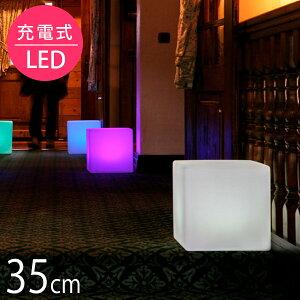 充電式ライト インテリア 屋外 16万色LED リモコン付き おしゃれ フロアライト「Smart & Green イリス ガーデンライト キューブ35」【送料無料】インテリアライト 北欧 間接照明 ランプ ガーデン