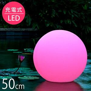完全な球体が美しいイリスガーデンライト「ボール50」