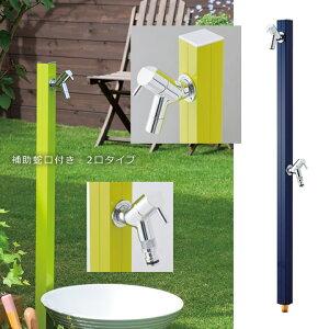 立水栓,水栓柱,カラフル,シンプル,庭,ガーデン,ネット販売
