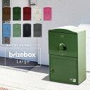 宅配ボックス おしゃれ 一戸建て用 宅配ポスト 据え置き 「宅配ボックス Brizebox ブライズボックス ラージ」 戸建て用 大型の写真