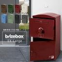 宅配ボックス 一戸建て用 「宅配ボックス Brizebox ブライズボックス EXラージ」 宅配ポスト 据え置き イギリス 大型 色豊富の写真