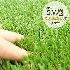 芝丈3cmのふかふか人工芝のキープターフは本物の天然芝とソックリな枯れないリアル人工芝。お手入れ簡単メンテナンスフリー。
