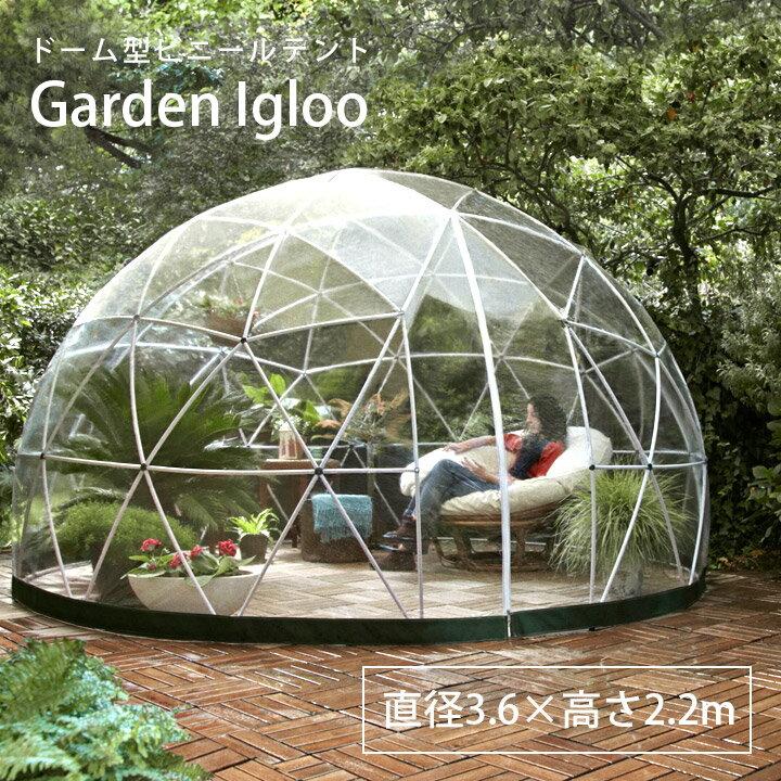 ガゼボ ガーデニングドーム型ビニールテント「Garden Igloo ガーデンイグルー」