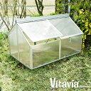 【屋外用温室】 「Vitavia グリーンハウス GAIA