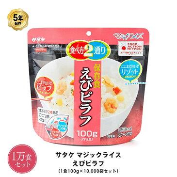 5年保存 非常食 ごはん アルファ化米 サタケ マジックライス えびピラフ ご飯 100g×10000食セット 保存食 1万 ケース 受注生産