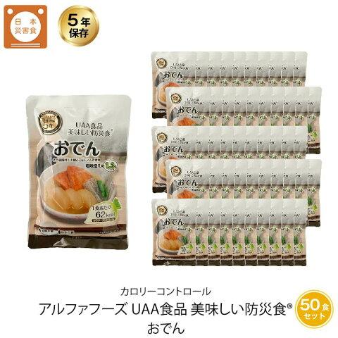 5年保存 非常食 おかず UAA食品 美味しい防災食カロリーコントロール おでん 50袋セット