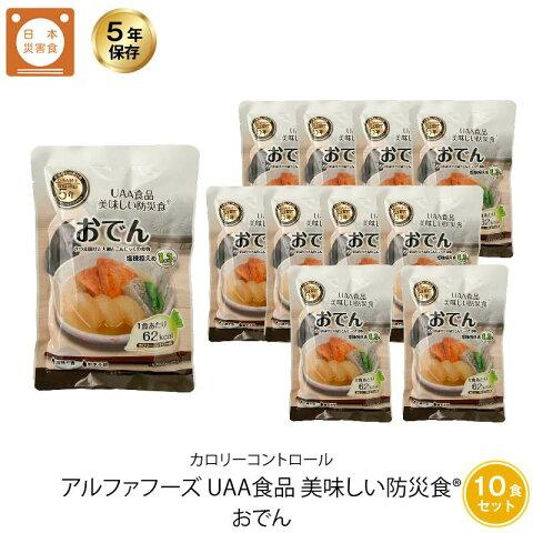 5年保存 非常食 おかず UAA食品 美味しい防災食カロリーコントロール おでん 10袋セット