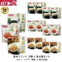 5年保存 非常食 AST 新・備 玄米リゾット アレルゲンフリー 全3種 12袋セット カレー味 トマト味 和風味