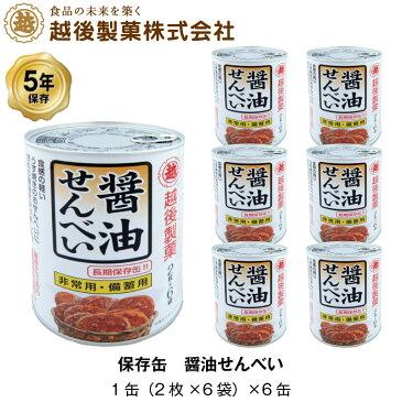 越後製菓 非常食 5年保存 醤油せんべい 煎餅 保存缶 お菓子 計72枚入 6缶セット