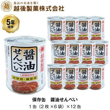 越後製菓 非常食 5年保存 醤油せんべい 煎餅 保存缶 お菓子 計144枚入 12缶セット