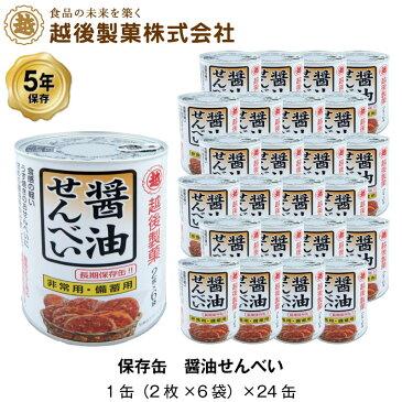 越後製菓 非常食 5年保存 醤油せんべい 煎餅 保存缶 お菓子 計288枚入 24缶セット