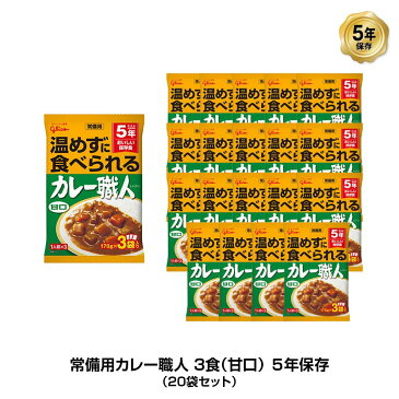 5年保存 非常食 江崎グリコ 常備用カレー職人 カレー 甘口 1袋/170g×3食入 20袋セット