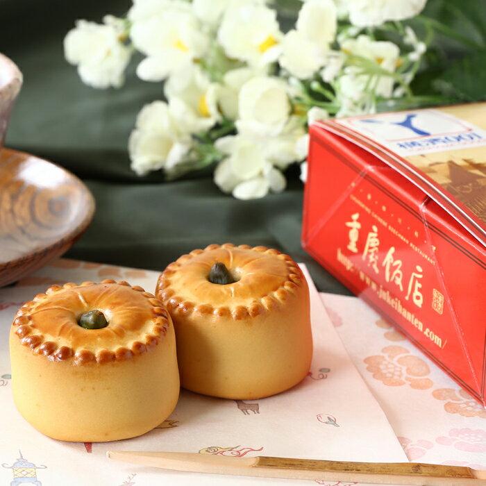 重慶飯店『小粒月餅(2511071)』