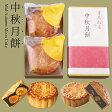 【中秋節】重慶飯店 大月餅2個アソート