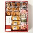 【送料無料】重慶飯店 中華菓子詰合せ 19個入(チュウカガシ)