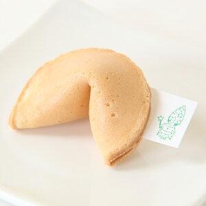 重慶飯店幸福餅8個入(フォーチュンクッキー)